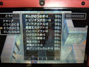 dq11 3ds ダウンロード