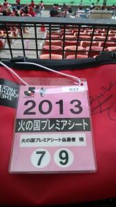 2013J2vsFC岐阜(第24節)