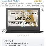 Lenovo IdeaPad Slim350i (Chromebook)