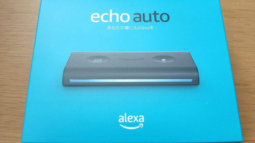 Amazon echo auto (AUXケーブル接続,1Gen)