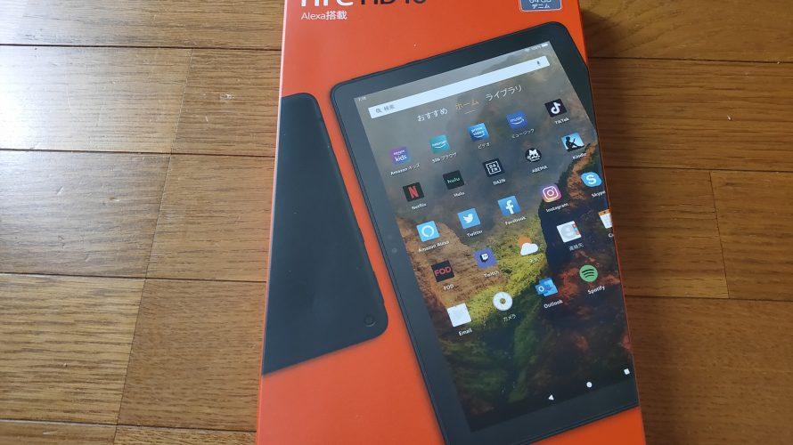 Amazon fire 10 HD エッセンシャルセット(Microsoft365付き)(10gen)